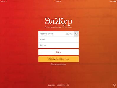 orb ru электронный журнал